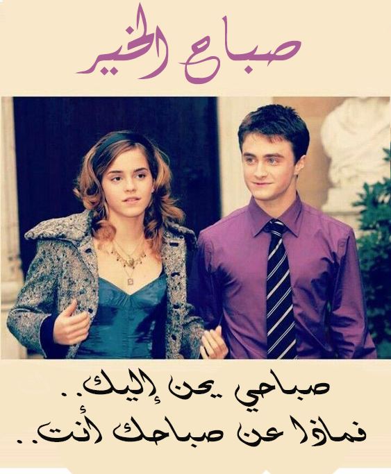 Good Morning Love Images In Arabic - Good Morning Images, Quotes, Wishes, Messages, greetings & eCard Images